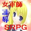 [Happy Online] の【女軍師リリア】