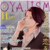 月刊オヤジズム 2012年11月号