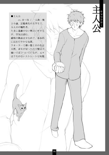 囲 -カコイ- 副読本
