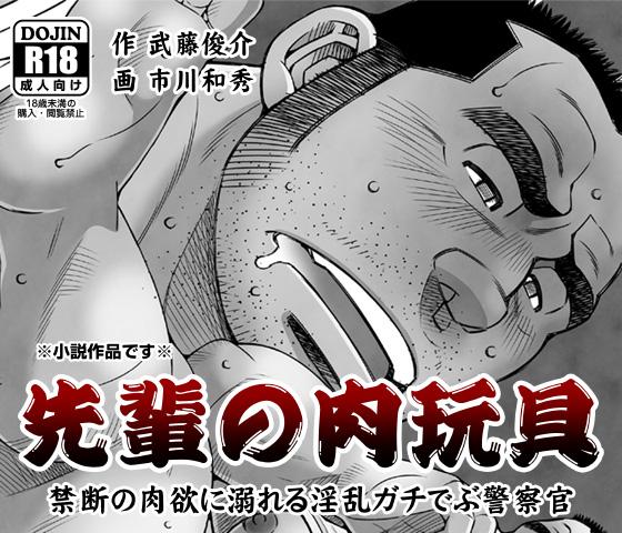 [漢度抜群] の【先輩の肉玩具(前編)】