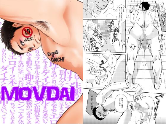 [星ノ匣] の【MOVDAI】