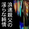 [想元ライブラリー] の【浪速親父の淫らな純情】