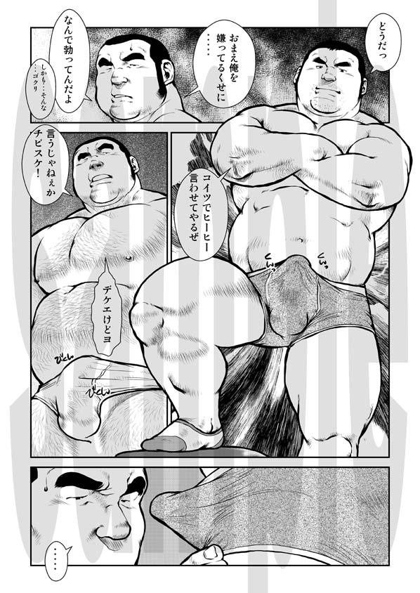 原磯発情青年団・第四話