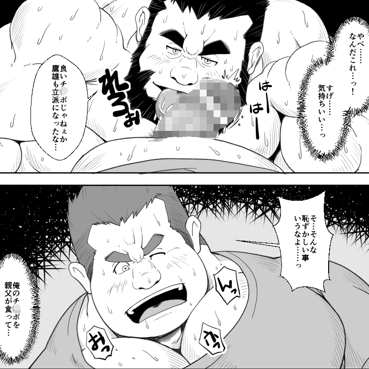 [べあている] の【親自慰】