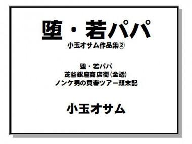 [小玉オサム文庫] の【堕・若パパ 小玉オサム作品集(2)】