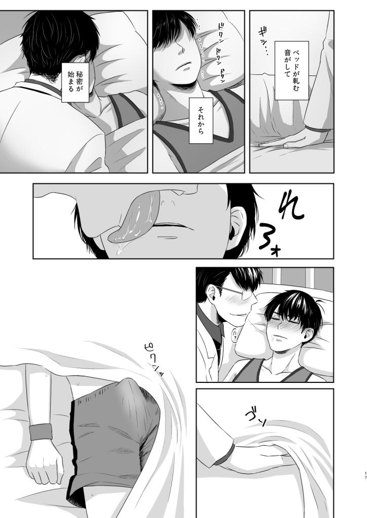 松野の秘密