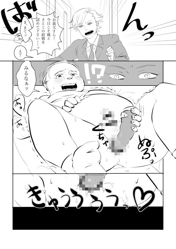 お義父さんはタカシくんのこと認めておりません!!