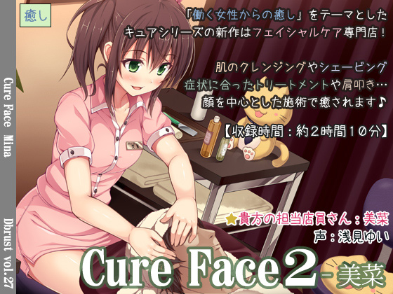 【30%OFF!】Cure Face2-美菜【春のキャンペーン】の紹介画像