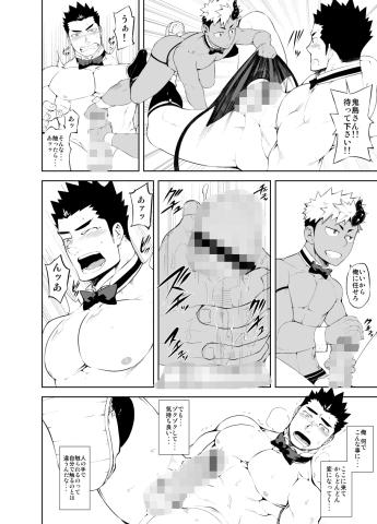[anything] の【裸ウェイター】