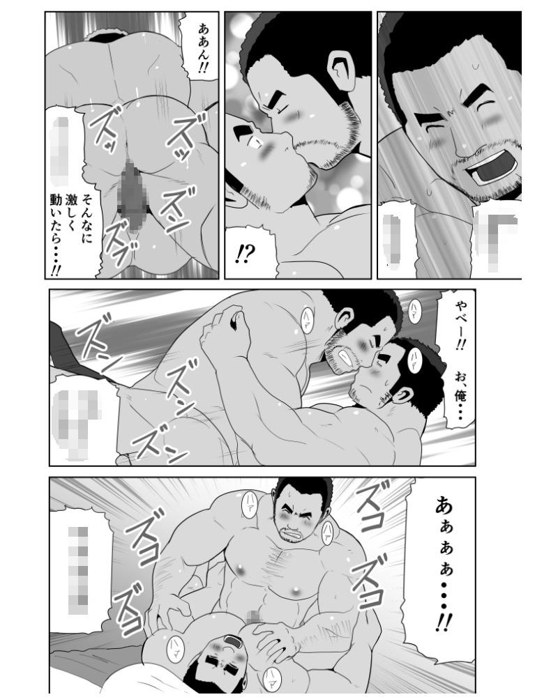 [おタケ☆ナンゴクボーイズ] の【イナコイ!】
