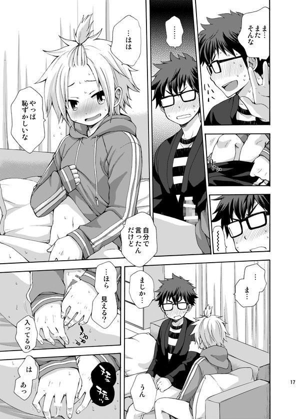 [CHIN-UP] の【弟ができました】