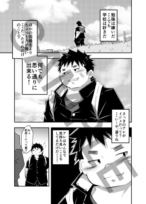 [コルクBOX] の【悪い子にはおしおきだ!】