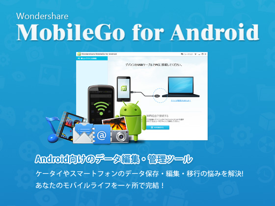 【Win版】Wondershare MobileGo for Android pro 【ワンダーシェア】の紹介画像