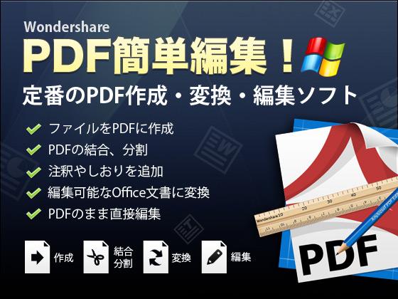 【Win版】Wondershare スーパーPDF変換・編集・作成 【ワンダーシェア】の紹介画像