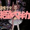 [vagrantsx] の【魔法少女 絶望☆マギカ】