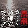 [想元ライブラリー] の【『黒潮―カツオ漁師の熱い夜』】