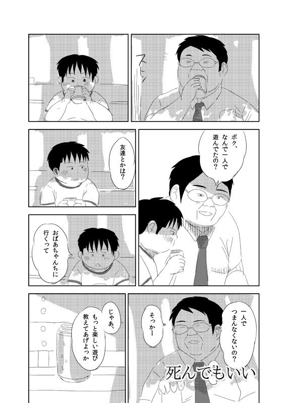 [石木屋] の【○供の情景(再録短編集)】