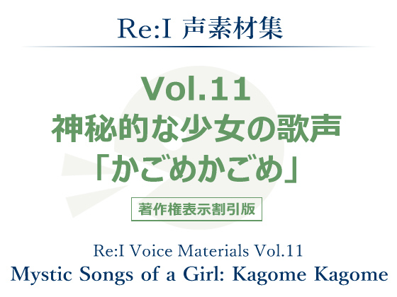 【Re:I】声素材集 Vol.11 - 神秘的な少女の歌声 「かごめかごめ」の紹介画像