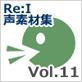【Re:I】声素材集 Vol.11 - 神秘的な少女の歌声