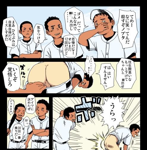 [どろんこ夕焼] の【どろんこ夕焼少年 柑子色&蜜柑色】