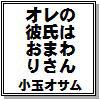 [小玉オサム文庫] の【オレの彼氏はおまわりさん 小玉オサム作品集(3)】
