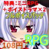[ふぅりん堂] の【【特典:メルルのエッチなボイスドラマ×2・ミニRPG】黒き祈り~冥哭のメルルーナ~フルボイスパッチ】