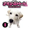 ナオゴーストレート -盲導犬歩行指導員- 1