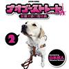 ナオゴーストレート -盲導犬歩行指導員- 2
