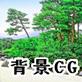 著作権フリー素材集(日本庭園)