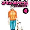 ナオゴーストレート -盲導犬歩行指導員- 4