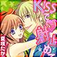 [TL]KISSでハート射止めて