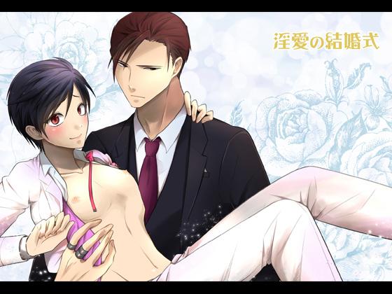 淫愛の結婚式