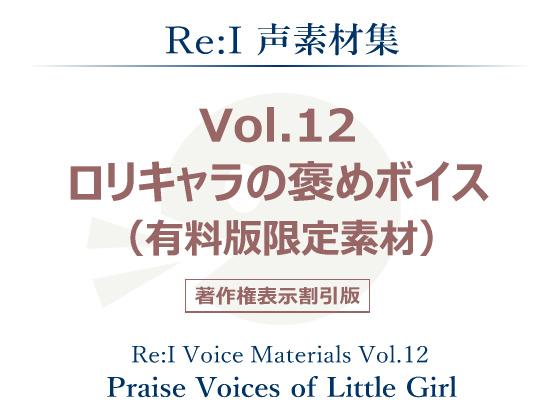 【Re:I】声素材集 Vol.12 - ロリキャラの褒めボイス(有料版限定素材)の紹介画像