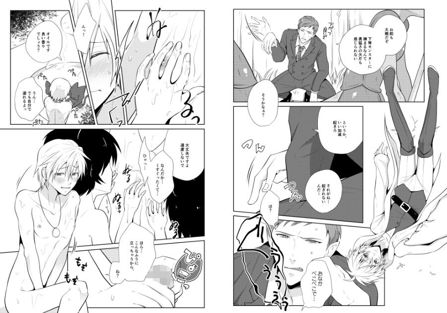 はらぺこ勇者と魔王と猫_1