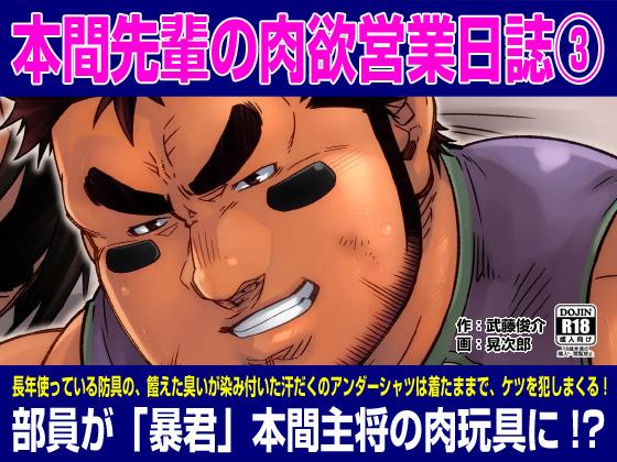 [漢度抜群] の【本間先輩の肉欲営業日誌3】