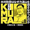 KIMURA vol.0〜木村政彦はなぜ力道山を殺さなかった