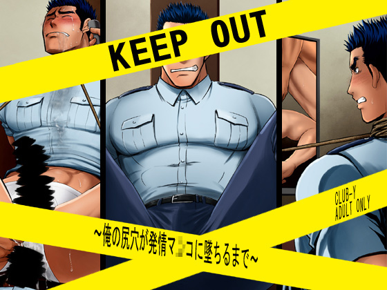 [CLUB-Y] の【Keep out  ~俺の尻穴が発情マ○コに堕ちるまで~】