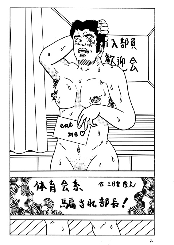 パイパン チ○ポ ピアス 性奴隷の作り方_1