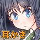 ご耳愛部!〜郷愁の章〜