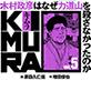 KIMURA vol.5〜木村政彦はなぜ力道山を殺さなかったのか〜