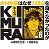 KIMURA vol.6〜木村政彦はなぜ力道山を殺さなかった