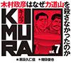 KIMURA vol.7〜木村政彦はなぜ力道山を殺さなかった