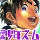 [少年ズーム] の【漫画少年ズーム vol.24】