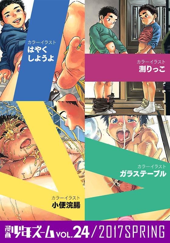 漫画少年ズーム vol.24_1