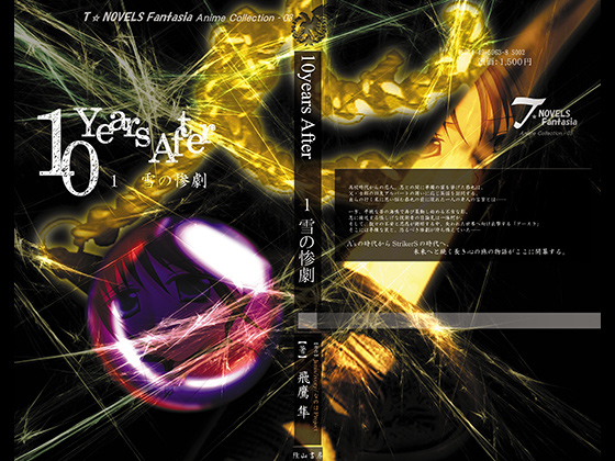 10YearsAfter 1・雪の惨劇 DigitalbookPackageの紹介画像