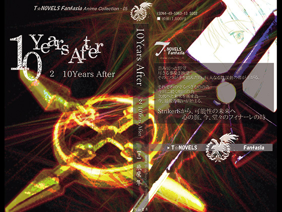 10Years After 2・10Years After DigitalBookPackageの紹介画像