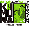 KIMURA vol.8〜木村政彦はなぜ力道山を殺さなかった