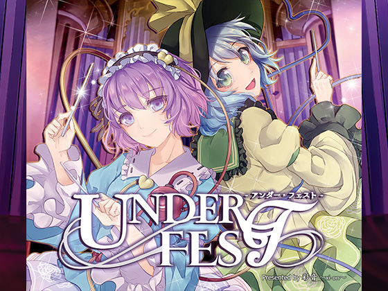 UNDER FEST -アンダー・フェスト-の紹介画像