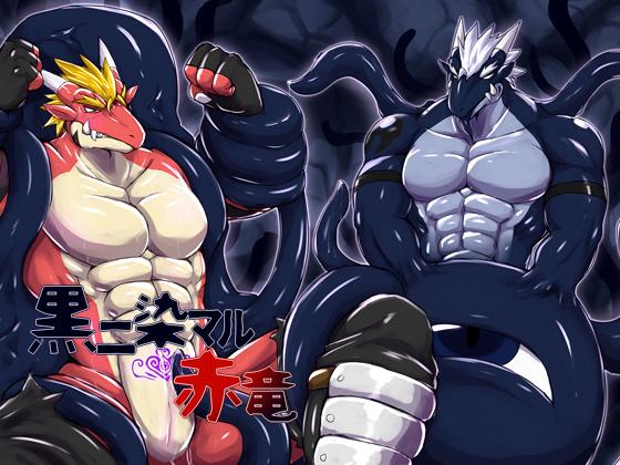 黒ニ染マル赤竜