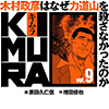 KIMURA vol.9〜木村政彦はなぜ力道山を殺さなかった